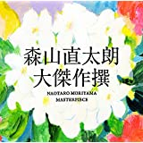 【Amazon.co.jp限定】大傑作撰(初回限定盤)(2CD+DVD)(Amazonオリジナル生写真付)