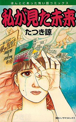 私が見た未来 (ほんとにあった怖い話コミックス)