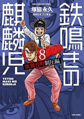 鉄鳴きの麒麟児 歌舞伎町制圧編(8) (近代麻雀コミックス) - 塚脇永久, 渋川難波