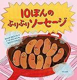 10ぽんのぷりぷりソーセージ (海外秀作絵本)