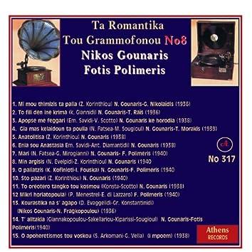 Ta Romantika Tou Grammofonou, Νο. 8