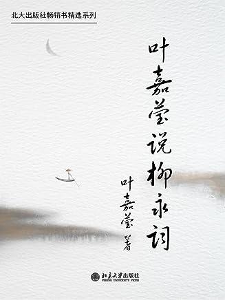 北大出版社畅销书精选系列:叶嘉莹说柳永词