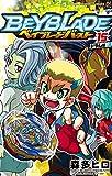 ベイブレード バースト (15) (てんとう虫コロコロコミックス)