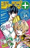 ジャンプ+デジタル雑誌版 2020年24号 (ジャンプコミックスDIGITAL)
