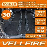 YMT 30系ヴェルファイア ガソリン車 V(8人乗)フロア+ラゲッジ+ステップマット ブラック -
