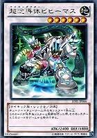 遊戯王 JOTL-JP046-R 《超念導体ビヒーマス》 Rare