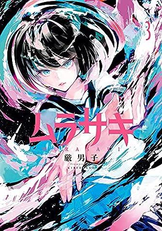 ムラサキ 3 (LINEコミックス)