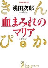 表紙: 血まみれのマリア~きんぴか(2)~ (光文社文庫)   浅田 次郎