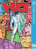 トリコ モノクロ版 26 (ジャンプコミックスDIGITAL)