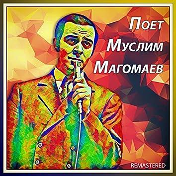 Поет Муслим Магомаев (Remastered)