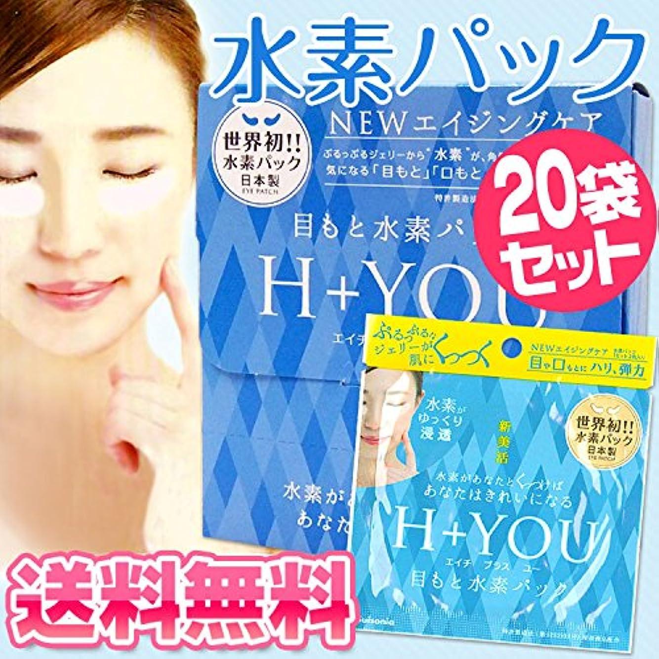 ご近所大工思慮深いH+YOU(エイチプラスユー) 目もと水素パック [2枚入]◆1箱(20袋セット) 目元?口元 小じわ専用パック マスク シートパック 保湿