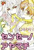 センセーノアヤマチ 1 (JUNEコミックス)
