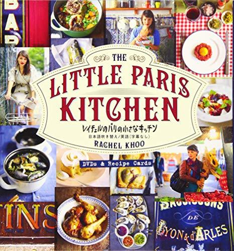 レイチェルのパリの小さなキッチン DVDs & Recipe Cards ([バラエティ])