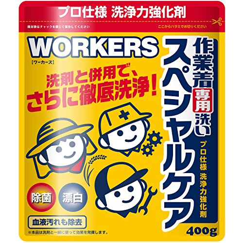 WORKERS 作業着専用洗い スペシャルケア 400g (漂白剤・除菌剤・洗浄力強化剤)