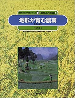 自然の中の人間シリーズ 農業と人間編 (4) 地形が育む農業