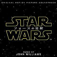 スター・ウォーズ:フォースの覚醒 (オリジナル・サウンドトラック)