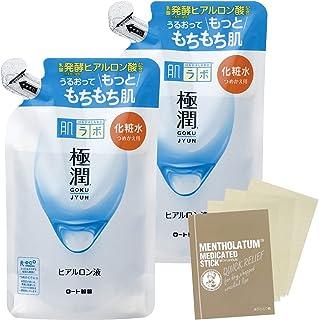 肌ラボ 極潤ヒアルロン液 つめかえ用 化粧水 1セット (x 1)