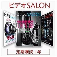 ビデオサロン 定期購読1年(12冊)