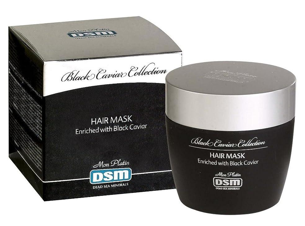 タフ常習者サーバ黒キャビア髪マスク 250mL 死海ミネラル Black Caviar Hair Mask