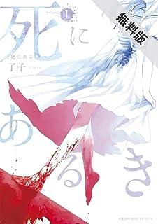死にあるき(1)【期間限定 無料お試し版】 (裏少年サンデーコミックス)