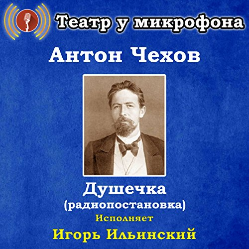 Dushechka Titelbild