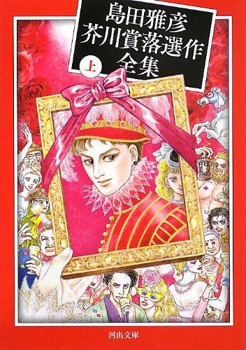 島田雅彦芥川賞落選作全集 上 (河出文庫)