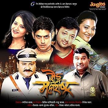 Made in Maharashtra (Original Motion Picture Soundtrack)