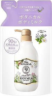 ボディミルク [シトラスハーブの香り] 詰め替え 400ml【ミルクなのにベタつかない】ダイアンボタニカル モイストリラックス