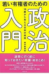 若い有権者のための政治入門: 18歳から考える日本の未来 Kindle版