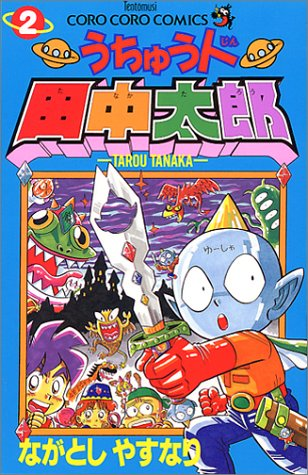 うちゅう人田中太郎 (2) (てんとう虫コミックス―てんとう虫コロコロコミックス)の詳細を見る