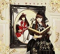 少女仕掛けのリブレット ~LOLITAWORK LIBRETTO~(初回限定盤)(DVD付)