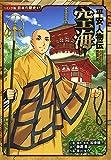 空海 (コミック版日本の歴史)