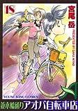 並木橋通りアオバ自転車店 18巻 (ヤングキングコミックス)