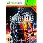 バトルフィールド 3 プレミアム・エディション - Xbox360