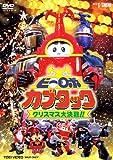 ビーロボカブタック クリスマス大決戦!![DVD]