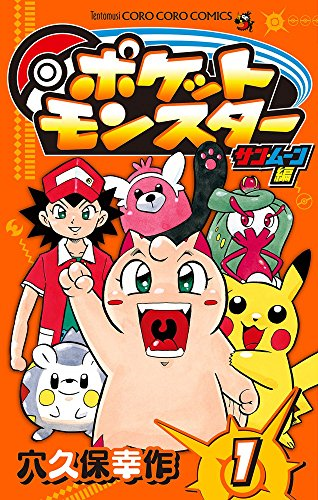 ポケットモンスター サン・ムーン編 (1) (てんとう虫コロコロコミックス)