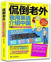 The Kan pours a foreigner, I introduce China in English:150 ultra-cool topic vernacular speeches strengthen a version (Chinese edidion) Pinyin: kan dao lao wai , wo yong ying yu jie shao zhong guo : 150 chao xuan zhu ti kou yu jia qiang ban