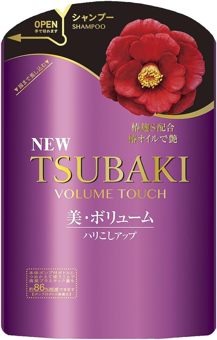 誘う召集する顕著TSUBAKI ボリュームタッチ シャンプー つめかえ用 345ml