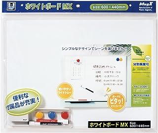 マグエックス ホワイトボードMX A2サイズ MXWH-A2