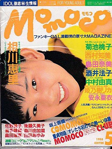 Momoco モモコ 1988年5月号 相川恵里 菊池桃子 島田奈美他
