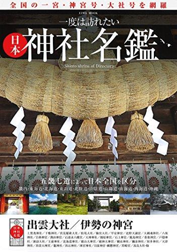 一度は訪れたい日本神社名鑑 (英和ムック)
