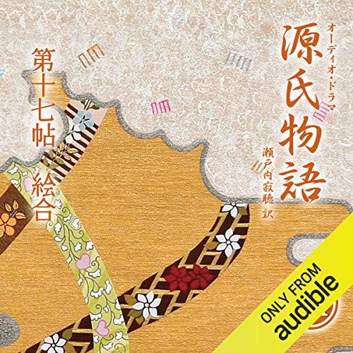 『源氏物語 瀬戸内寂聴 訳 第十七帖 絵合』のカバーアート