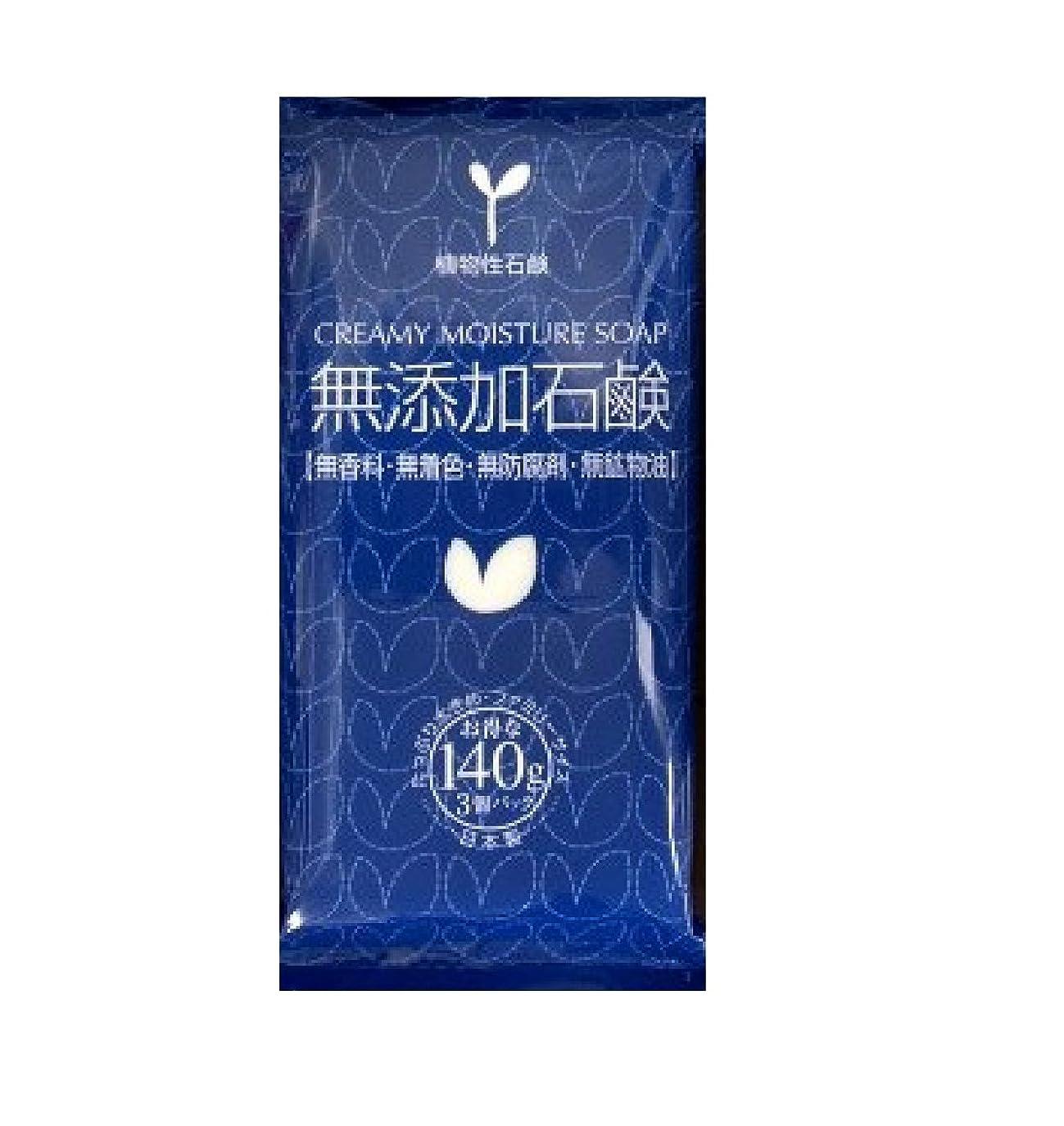 粒工業化する悪化するフィットライフ クリーミーソープ 無添加石鹸 バスサイズ 140gx3個