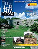 日本の城 改訂版 35号 (中城城) [分冊百科]