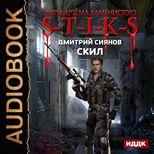 The Worlds of Artiom Kamenisty. S-T-I-K-S. Skil [Russian Edition] audiobook cover art