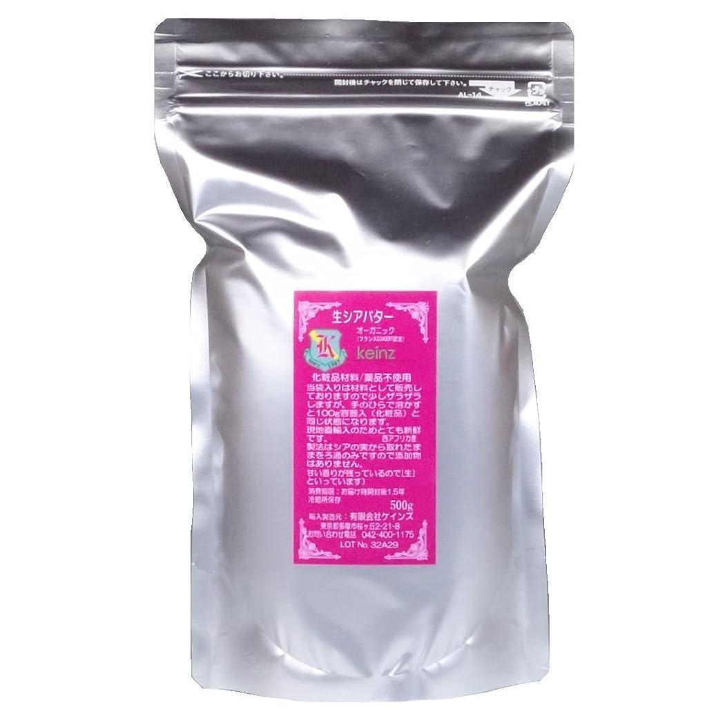 意識的証言十分ではないkeinz 【良質/新鮮】生シアバター 【オーガニック】500g チャック袋入 ケインズ正規品 新鮮です 完全無添加 天然100%【送料込】日本製