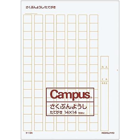 コクヨ 作文用紙 二つ折り B4特判 縦書き 字詰め14x14 罫色茶 ケ-13N