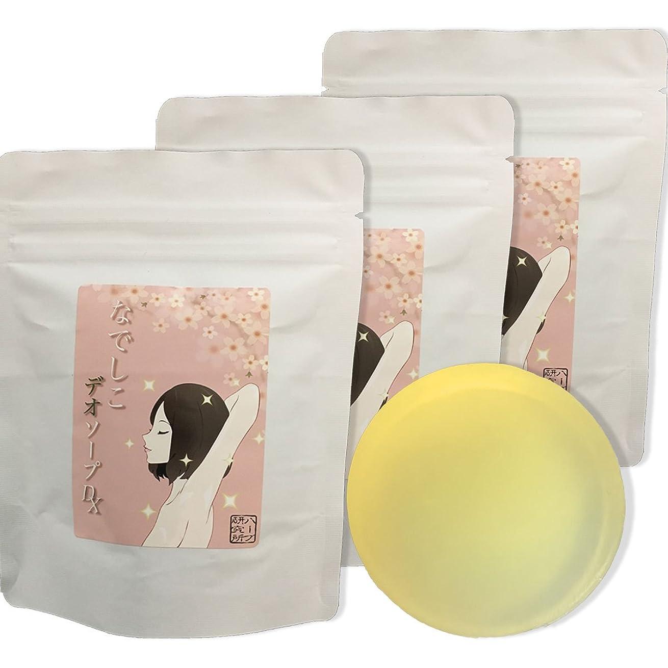 進化する脱走塩気になる黒ずみ&体臭対策に!なでしこ デオソープDX ハーブエキス + 柿渋配合 ハッカの香り3個で10%OFF