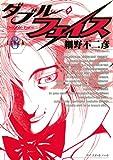 ダブル・フェイス(8) (ビッグコミックス)