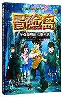 冒险岛少年励志成长小说:夺魂摄魄的重重危机(4)